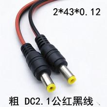 加粗铜线27cm 红黑 dc公头线 5.5 2.1mm 直流电源集中供电线头