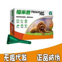 法国福来恩小型犬用滴剂1-10KG驱虫药泰迪去跳蚤除虱蜱虫整盒3支