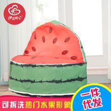 【伊见倾心】创意可拆洗西瓜豆袋儿童沙发幼儿园儿童家具特价促销