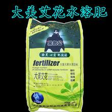 艾花 冲施肥 水溶肥平衡型 平衡肥复合肥 20-20-20微量元素叶面肥