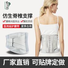 护腰带腰间盘劳损腰椎盘突出男女士腰疼腰围腰托透气四季通用薄款