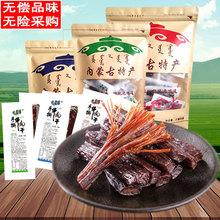 牛肉干熟食內蒙古特產風干牛肉手撕肉干肉類零食廠家直銷批發代理