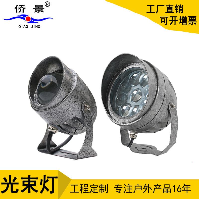侨景外墙亮化LED远程聚光射灯 压铸铝投光灯10W27W36W 一束光射灯