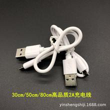 安卓充电线30cm 2A移动电源充电线 50cm安卓充电线 手机充电宝线