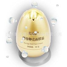 正品蛋蛋面膜酵母卵壳夏腊霜补水Q弹K皱抖音爆款一件代发保证质量