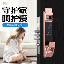 直销EC909全自动指纹锁 防盗门家用智能家居门锁半导体电子密码锁