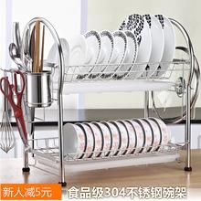 跨境304不锈钢沥水碗碟架双层厨房晾碗置物架碗盘沥水架一件代发