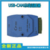 GY8507/GY8508 USB-CAN USB转CAN总线适配器