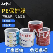 厂家定制pe保护膜铝材钢板铝单板保护可订制印刷不残胶可定制