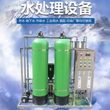 工厂直销水处理设备大型反渗透设备地下水去离子水设备纯净水设备