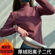 陽離子打底衫2.0加絨加厚T恤秋冬內搭半高領韓版德絨上衣女純色