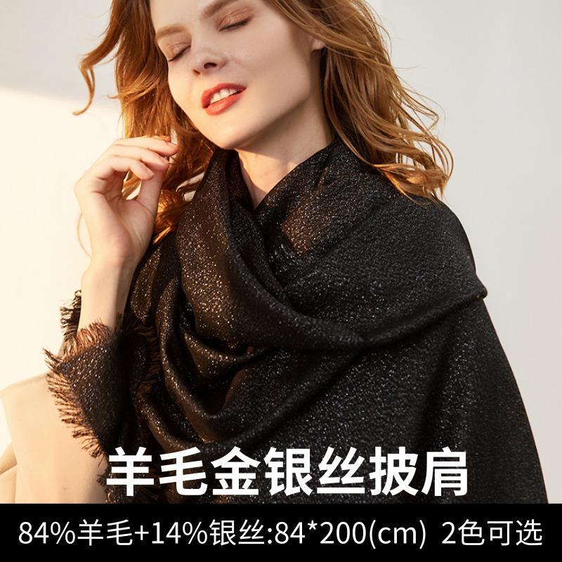 内蒙古生产厂家新款羊毛围巾SWR0276女士秋冬保暖时尚银丝线披肩