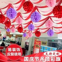 彩旗气球开张氛围店铺服装店面活动气氛布置装饰品 彩带店超市五
