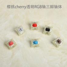 cherry櫻桃rgb透明軸黑紅茶青銀靜音粉MX開關機械鍵盤diy客制化軸