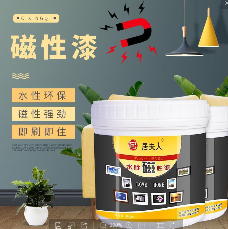 品牌漆幼儿园健康环保水性漆磁性漆 磁铁油漆内墙防水涂料可贴牌
