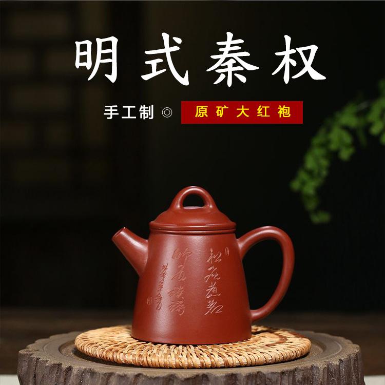 宜兴大红袍紫砂壶 名家全手工刻绘明式秦权茶壶功夫茶具一件代发