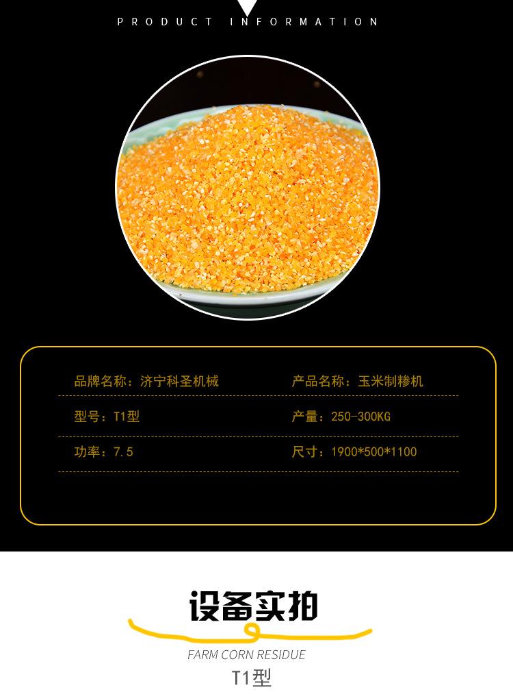 一次成型玉米脱皮制糁机家用立式粮食制糁机 多功能苞米碴子机
