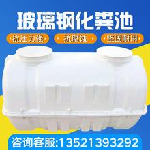 0.5/1/1.5/2/立玻璃钢家用新农村污水改造三格厕所小型模压化粪池