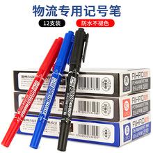 爱好油性记号笔绘画勾线笔不可擦黑色标记笔大小双头勾边笔3191