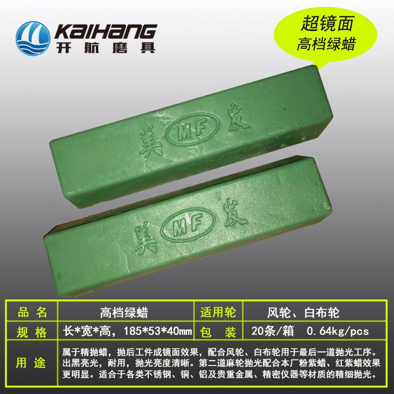 厂家直销青蜡 出光好 精抛抛光蜡 绿色金属抛光膏 精抛 镜面效果