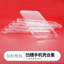 适用于凹槽手机壳软边硬底壳vivo抖音奶油胶滴胶diy手机素材壳材