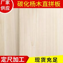 碳化楊木直拼板廠家定制 楊木實木床門板 直拼板木材批發