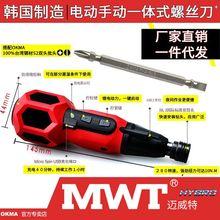 迈威特MWT电动螺丝刀套装迷你充电式电批多功能电动工具