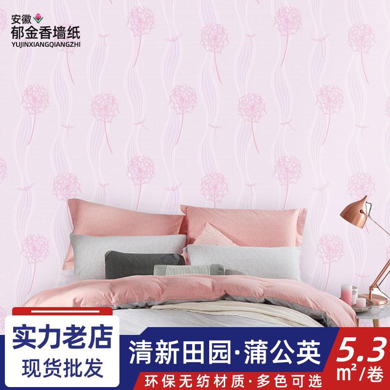 【贴新】9160系列 蒲公英壁纸 卧室客厅无纺布墙纸批发 包邮代发