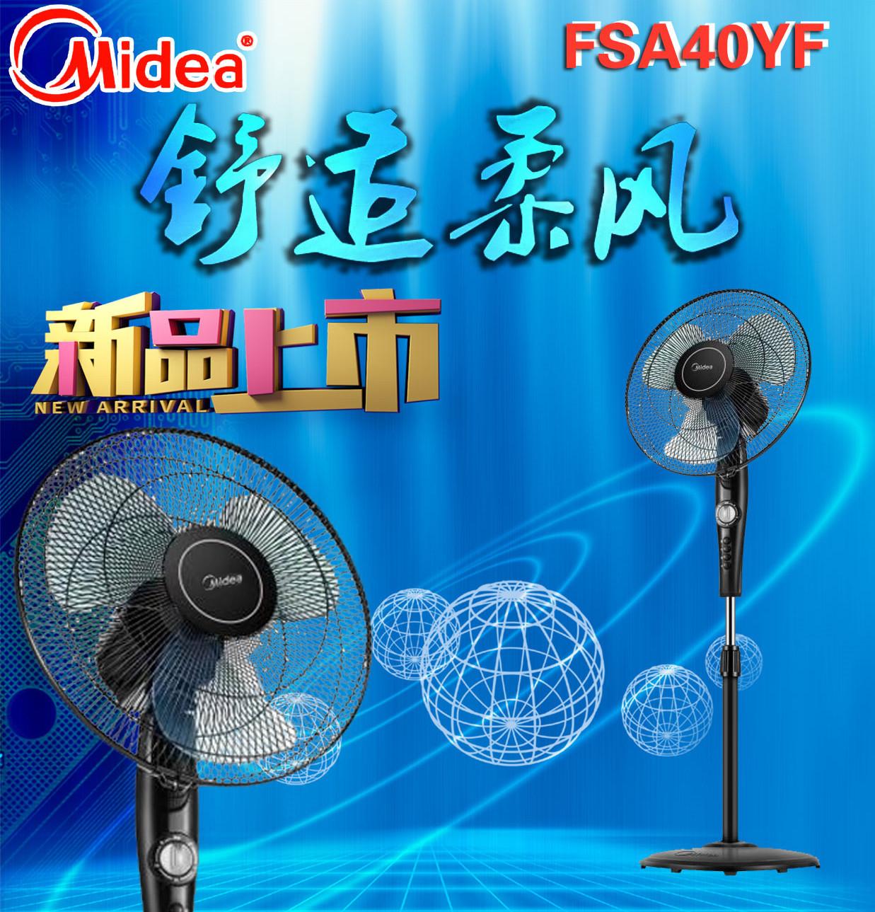 美的落地扇FSA40YE FSA40YF电风扇 摇头落地扇电风扇