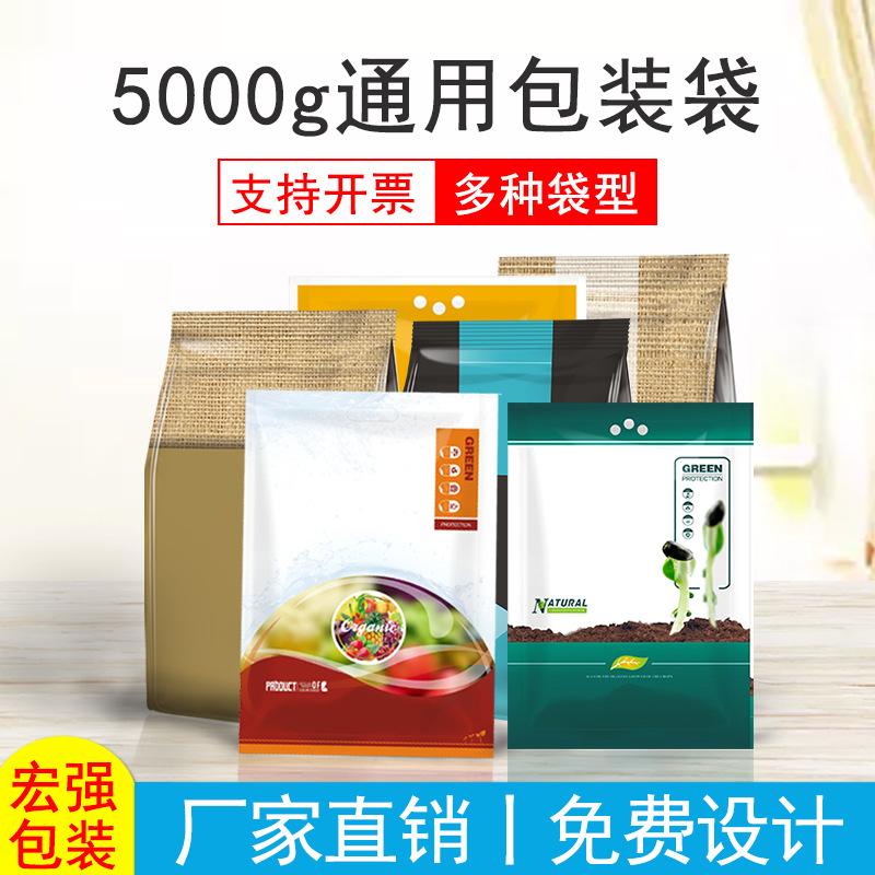 批发定制 5千克饲料肥料包装袋大米种子通用塑料袋可设计印刷logo