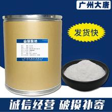 山梨酸鈉 食品級防腐劑 防霉劑 保鮮劑 用于食品飲料化妝品