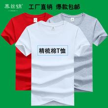 厂家直销夏季热卖纯棉短袖t恤男宽松圆领批发广告衫定制logo印花