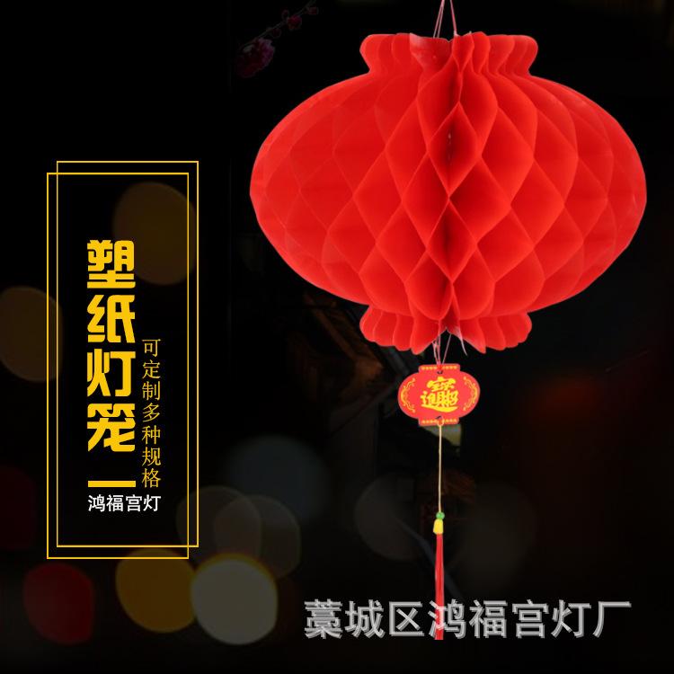 批发塑纸灯笼3/5连串蜂窝灯笼折叠大红装可定制广告纸灯笼