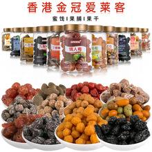 金冠愛萊客陳皮八仙丹話梅干酸甜藍莓 250g灌裝蜜餞果脯果干批發