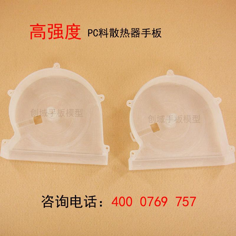 塑胶散热器手板