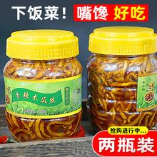 木瓜丝干酱菜香辣开胃下饭菜爽口条广西横县特产木瓜丁2瓶×500克