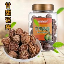 批發香港金冠愛萊客甘甜話梅135g罐裝酸甜梅子蜜餞果干孕婦零食品
