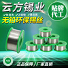 Lead free solder wire small tin wire factory Sn99.3Cu0.7