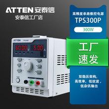 安泰信开关程控电源TPS300P30v10a60v5a75v4a直流稳压电源