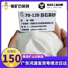 石英砂10-20目  粤矿牌 精选矿山石制造 硬度高 白度高 耐火度高