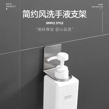 洗發水沐浴露瓶掛架洗手液支架衛生間壁掛免打孔掛件304不銹鋼