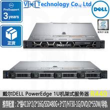 戴尔(DELL) R440服务器主机1U机架式机箱ERP文件邮件数据库服务器