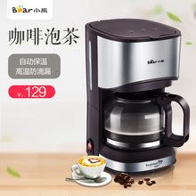 Bear/小熊 KFJ-A07V1美式咖啡機家用全自動滴漏式迷你咖啡機