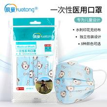 新鋒醫療一次性醫用口罩 三層滅菌級口罩適用于兒童尺寸獨立包裝