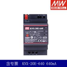 台湾明纬开关电源KNX-20E-640电源供应器KNX/EIB总线电源块640mA