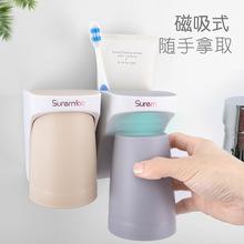 創意磁吸壁掛牙刷架衛生間牙刷牙膏漱口杯置物架洗漱套裝新品包郵