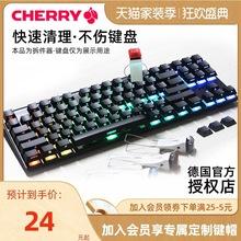 CHERRY櫻桃機械鍵盤鍵帽取鍵器起鍵器開關試軸鋼絲拔鍵器清潔套裝