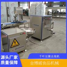 专业制造千页豆腐去气泡机器  去除千叶豆腐内部气泡设备厂家报价
