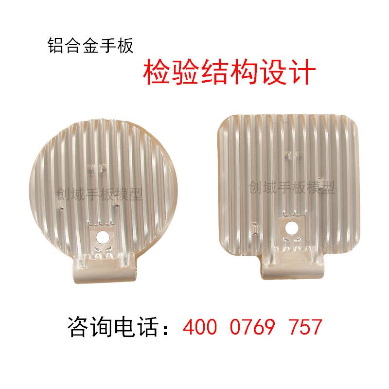 铝合金手板制作
