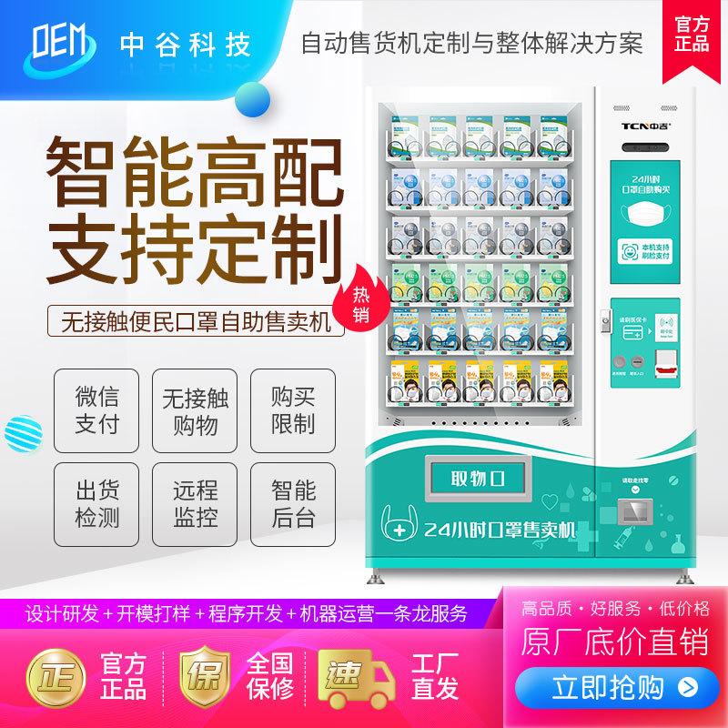 中吉新零售智能自助口罩售卖机无人自动售货机可定制厂家直销-